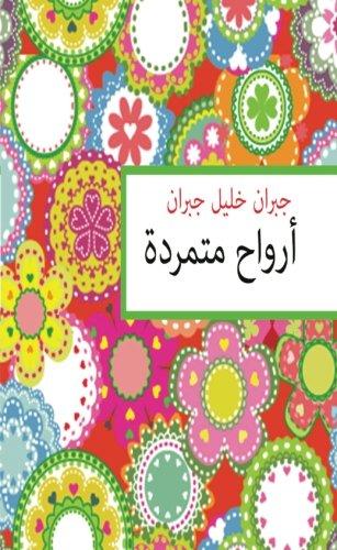 Spirits Rebellious (Arabic Edition): L'esprit rebelle, Al-Arwah al-Mutamarridah, Sphinx Agency
