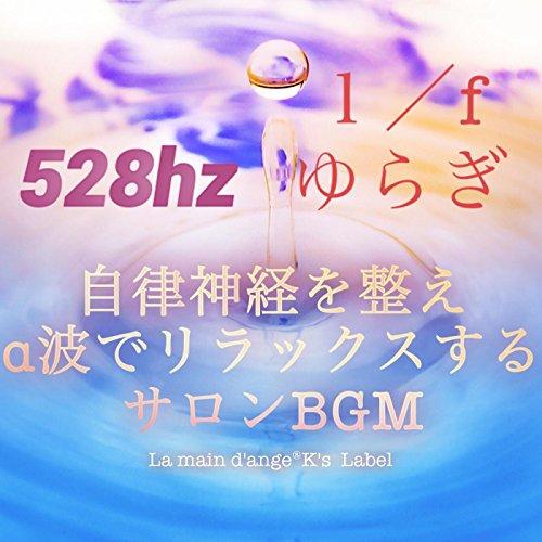 Small river and aquarium (528hz 1/f fluctuation) (River-aquarium)