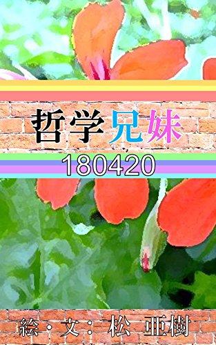 tetsugaku-shimai-180420 (Japanese Edition)