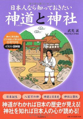 Nihonjin nara shitte okitai Shintō to jinja