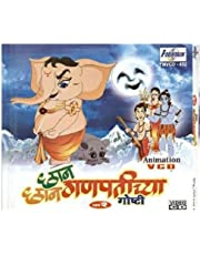Chan Chan Ganpatichya Goshti - Vol. 2 (Marathi)