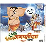 Chan Chan Ganpatichya Goshti - Vol. 2