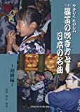 Classic beginners class of Japan and how to play the fun gently revised Shinobue (2012) ISBN: 4872253647 [Japanese Impor
