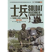 Soldier: A German soldier memoirs of World War II (1936-1949)(Chinese Edition)