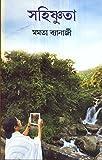 Sahishnuta
