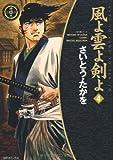 風よ雲よ剣よ 4 (SPコミックス 時代劇シリーズ)