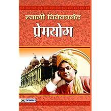 Premyoga (Hindi Edition)