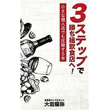 surisuteppudekachigumiinshokutehe: chisanakojintendemoasshosuruhon (Japanese Edition)