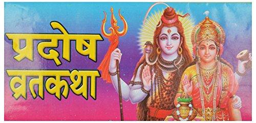 Pradosh Vrat Katha (Hindi)
