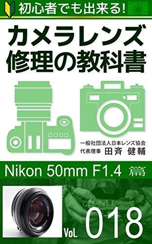 shoshinshademodekirukamerarennzushuurinokyoukasho: nikon50mmf14hen (Japanese Edition)