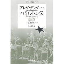 アレグザンダー・ハミルトン伝~アメリカを近代国家につくり上げた天才政治家(中)
