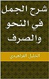 شرح الجمل في النحو والصرف (Arabic Edition)