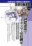 Kokusairentaide-toranpu-abe-taose Kokusai-Roudouundou (Japanese Edition)