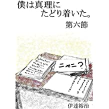 The Truth Section 6 (Japanese Edition)