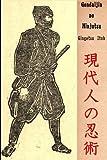 Gendaijin no Ninjutsu