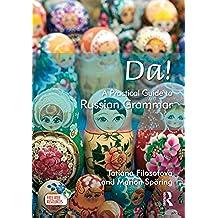 Da! A Practical Guide to Russian Grammar (Routledge Concise Grammars) (Russian Edition)