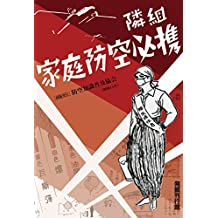 tonarigumi katei bouku hikkei (Japanese Edition)