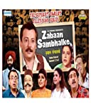 One of the most popular series on the Indian Television in the 90s, Zabaan Sambhalke is back for people who are missing it, now on Zabaan Sambhalke volume 1 to 12 DVD set. It's all set to bring those good old days back, which were spent watch...