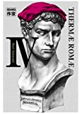 Thermae romae, tome,4