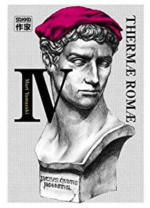 Thermæ Romæ Edition simple Tome 4