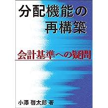 BUNPAIKINOUNOSAIKOUCHIKU: KAIKEIKIJUNENOGIMON (Japanese Edition)