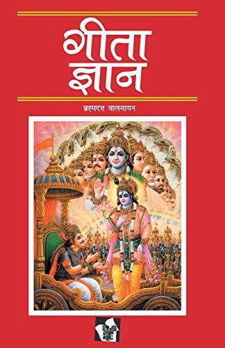Geeta Gyan (Geeta In Hindi)