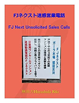 FJ Next Unsolicited Sales Calls (Japanese Edition) di [Hayashida Riki]