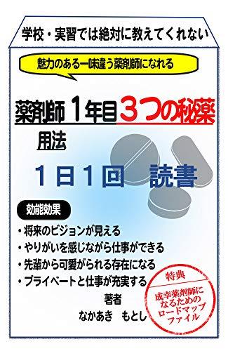 yakuzaishiitinenmemittunohiyaku: gakkoujissyuudehazettainiosietekurenaimiryokuaruhitoazitigauyakuzaishininareru (Japanese Edition)
