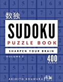 Sudoku: 400 Sudoku Puzzles, Brain Games (Easy, Medium, Hard, Very Hard) Sudoku Puzzle Book (Volume 2)
