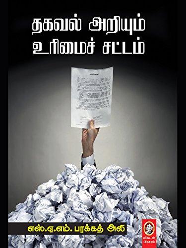 ThagavalAriyumUrimaiChattam  (Tamil) by [S.A.M.Barakath Ali]