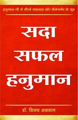 Sada Safal Hanuman( Benten )
