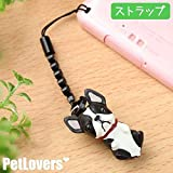Pet Lovers Petite Dog Cell Phone Strap (Boston Terrier)