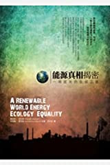 Energy Truth Revealed: a belated Climate Justice(Chinese Edition) Paperback
