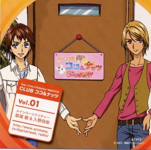 Vol. 1-Yes!Pretty Cure 5 Go Go!Web Radio by Yes!Pretty Cure 5 Go Go!Web Radio (2008-05-13)