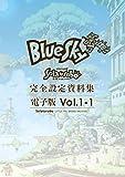 Solatorobo: Red the Hunter Settings Archive Vol 1 -BlueSky- Digital Version Part 1 (Japanese Edition)