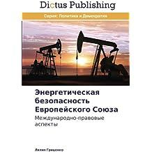 Energeticheskaya bezopasnost' Evropeyskogo Soyuza: Mezhdunarodno-pravovye aspekty