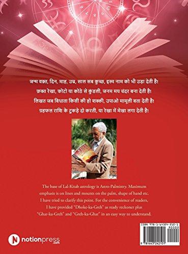 Lal Kitab: Vayakaran Avam Bhavfal Vichar