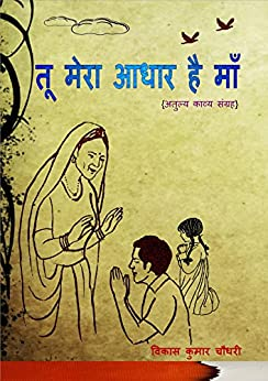 Tu Mera Aadhar Hai Maa: अतुल्य काव्य संग्रह (Hindi Edition) di [CHAUDHARY, V. K.]