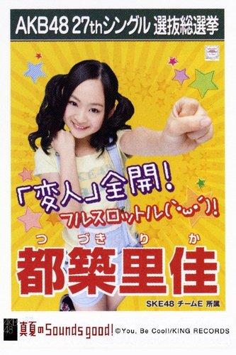 ?SUENA BIEN! TABLERO DE TEATRO DE LA AKB48 ELECCIONES OFICIALES FOTOGRAF?A 27O VIDA DE SOLTERO DE SELECCI?N PLENO VERANO TSUZUKI RIKA (JAP?N IMPORTACI?N)