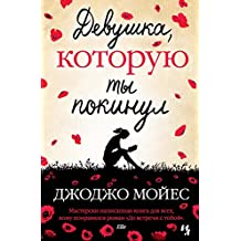 Девушка, которую ты покинул (Джоджо Мойес) (Russian Edition)