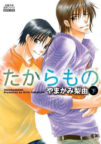 treasure-vol2-by-riyu-yamakami-may-052011