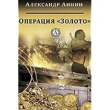 """Операция """"Золото"""" (Russian Edition)"""