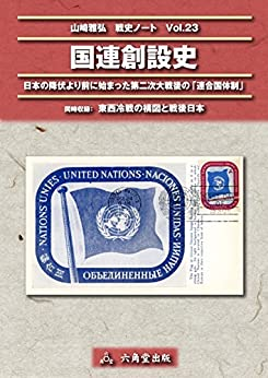 The founding of the United Nations (Japanese Edition) von [Masahiro Yamazaki]