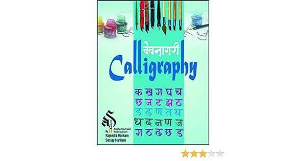 Amazon in: Buy Learn Devnagari Calligraphy Vol (Revised