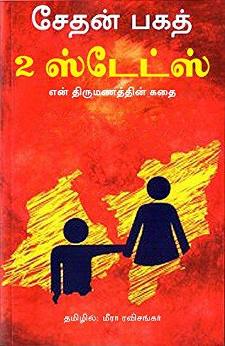 Chetan Bhagat New Books Pdf