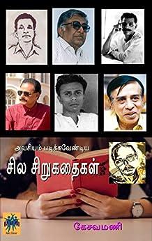 Avasiyam Padikkavendiya Sila Sirukathaikal (Tamil Edition) by [Kesavamani]