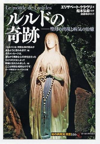 Elisabeth Claverie - Rurudo no kiseki : Seibo no shutsugen