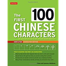 The First 100 Chinese Characters: Simplified Character Edition: (HSK Level 1) The Quick and Easy Way to Learn the Basic Chinese Characters (Tuttle Language Library) by Laurence Matthews (2007-01-15)