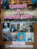 Rajasthan May Swatantrata Sangram