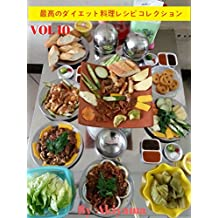 The best diet food recipes collection (Japanese Edition)